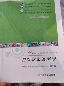 """兽医临床诊断学(第二版)/普通高等教育""""十一五""""国家级规划教材"""