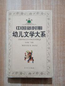 中国新时期幼儿文学大系——童话卷(上)