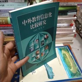中外教育信息化比较研究(库存新书)