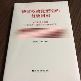 使命型政党塑造的有效国家:现代化建设奇迹与中国共产党领导下的国家治理 郭跃文 丁晋清 等著9787520183543社会科学文献出版社