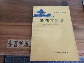 初中乡土教材---邯郸市历史