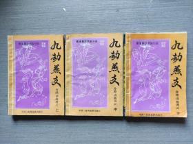 武侠小说:九劫燕支(上中下全三册)