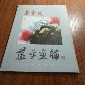 中国当代著名书画家作品选集--蕴平画猫