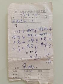 湖口县航运公司医务室处方笺(陈皮)