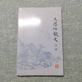 王思任散文注评