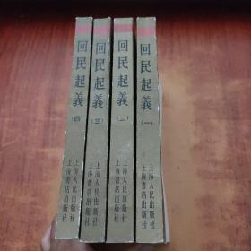 回民起义(全四册):中国近代史资料丛刊