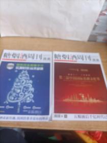 糖烟酒周刊酒类2018年12月上下共两册