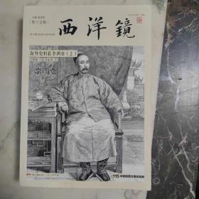 西洋镜 第十五辑 海外史料看李鸿章(上册)