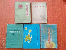 5册合售:新牛马经、兽医手册、常用处方手册、验方保健集锦(续集)、家庭治病秘笈