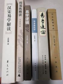 汉宋易学解读   易学逻辑研究   周易纵横谈    周易尚氏学   易学通论   周易集解纂书  6本合售