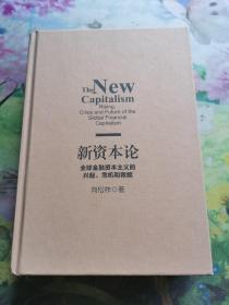 新資本論(全球金融資本主義的興起、危機和救贖)