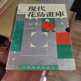 现代花鸟画库【全13册】(带盒套,封套85品,内13本书95品以上近全新)