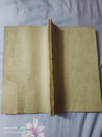 清早期大开本《广舆记》存卷,4,5山西,山东一厚册