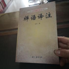 禅语译注,扫码上书,正版现货,后几张有些水印,以图片为实