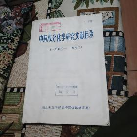 中药成分化学研究文献目录(一九七五-一九八二)