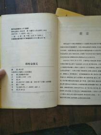 评书:响马传,程咬金演义