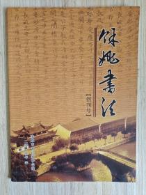 创刊号 余姚书法 2010