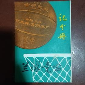 《篮球竞赛记分册》文革时期 有毛主席语录 空白  16开 私藏 书品如图
