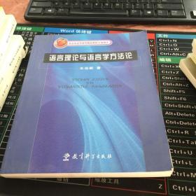 语言理论与语言学方法论
