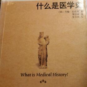 什么是医学史