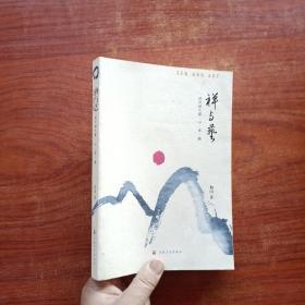 禅与艺(作者签名)
