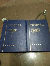 中国土特产大全(上下册)