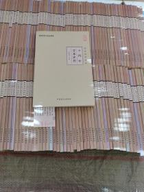 现货:中华中医昆仑系列大字版  120本册合售