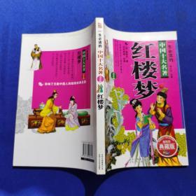 一生必读的中国十大名著(青少年版):红楼梦(超低价典藏版)