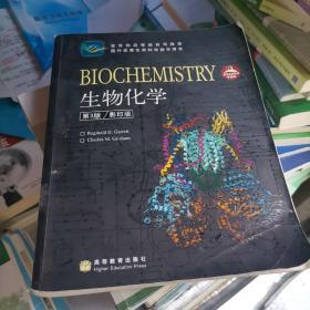 正版*生物化学