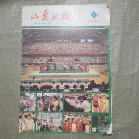 山东画报(1979年10)