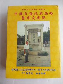 中国自强抗战论略暨外交史观(戴学义 著,带通函、戴学义印,上百幅老照片图片,巨厚890页,繁体竖版)