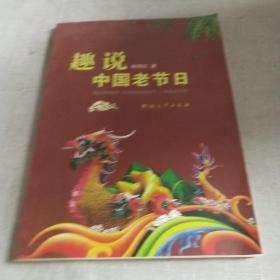 趣说中国老节日