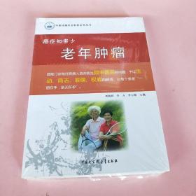 中国抗癌协会科普系列丛书 癌症知多少:老年肿瘤
