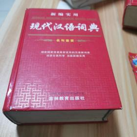 新编实用现代汉语词典