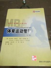 体育运动管理(第12版)