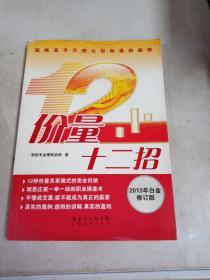 价量十二招(2013年白金修订版)