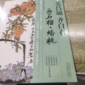 学吴昌硕·齐白石:画石榴、蟠桃