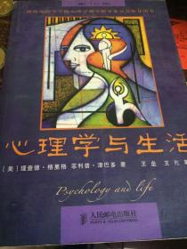 心理学与生活(第16版