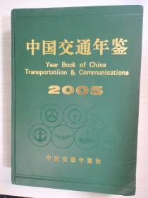 中国交通年鉴2005