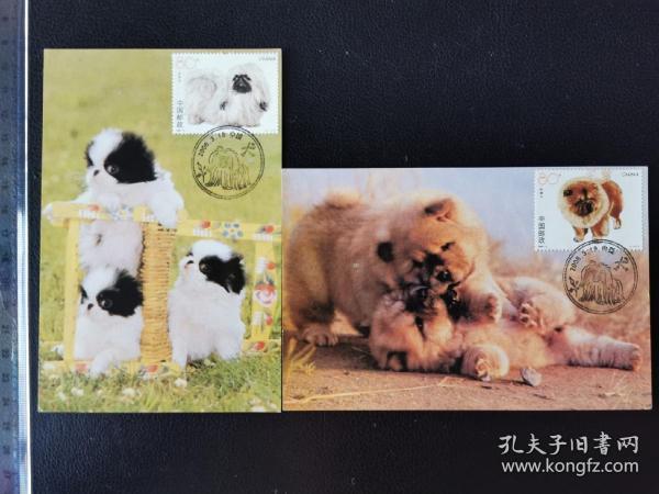 2006北京犬、松狮犬自制极限片两种