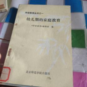 学前教育丛书之一 幼儿期的家庭教育  馆藏