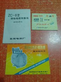 低损耗电力变压器(安装)使用说明书【国营南昌节能变压器厂】另赠2种:ZC-8型接地电阻测量仪使用说明书(北京电表厂)、电动机断相过载短路保护器产品说明书(上海瓦屑电表厂)