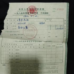 老票证《 国库券收款单代收据联》1984年 中华人民共和国财政部 私藏 书品如图.