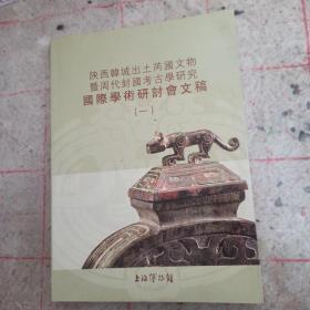 陕西韩城出土芮国文物暨周代封国考古学研究国际学术研讨会文稿