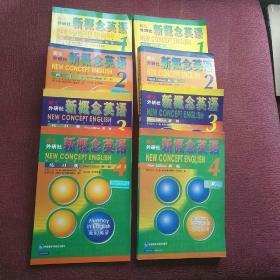 新概念英语(1-4)+新概念英语练习册(1-4)
