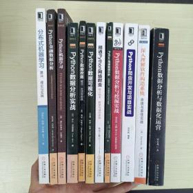 Python数据分析与数据化运营共12册合售