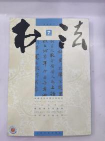书法2007年第7期王羲之以及《兰亭序》的权势分析;水庐莫痕-黄开稼书法。