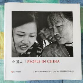 中国人(罗缙摄影作品集)