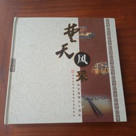 楚天~风采纪念册