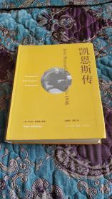 【绝版书定价出】凯恩斯传,2006年一版一印